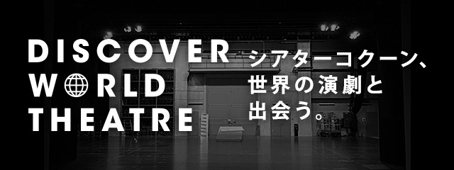 DISCOVER WORLD THEATRE