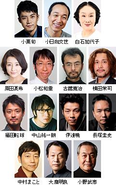 シアターコクーン・オンレパートリー2013+阿佐ヶ谷スパイダース あか ...