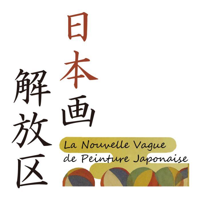 """Bunkamura 30周年記念 Ɨ¥æœ¬ç""""»è§£æ""""¾åŒº La Nouvelle Vague De Peinture Japonaise ű•è¦§ä¼šæƒ…å± ®ャラリー Bunkamura"""