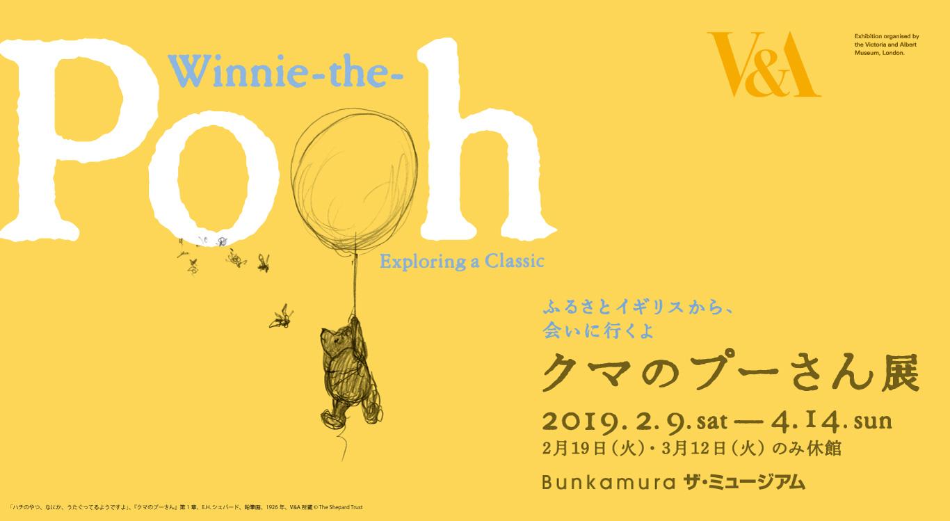 クマのプーさん展   Bunkamura