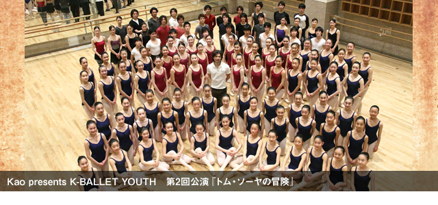 Kao presents K-BALLET YOUTH 第2回公演『トム・ソーヤの冒険』
